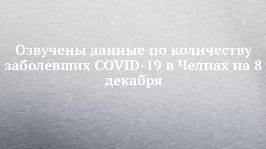 Озвучены-данные-по-количеству-заболевших-covid-19-в-Челнах-на-8-декакбря