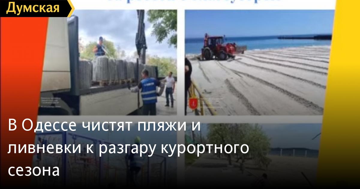 В-Одессе-чистят-пляжи-и-ливневки-к-разгару-курортного-сезона