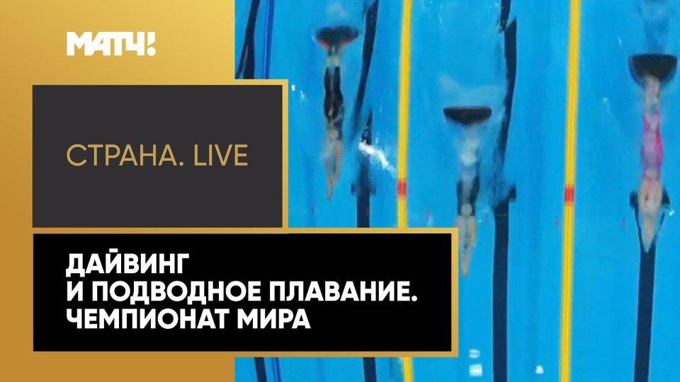 «Страна-live»-<b></noscript>Дайвинг</b>-и-подводное-плавание-Чемпионат-мира.-Специальный-репортаж